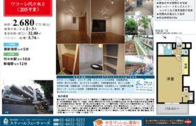 10/2更新 ワコーレ代々木Ⅱ 205号室
