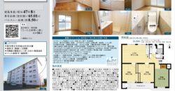 浦和下木崎団地第3(9号棟)