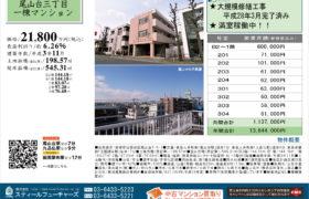 10/3 新規 尾山台三丁目一棟マンション
