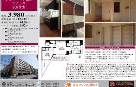 12/19 新規 ジェイパーク上野アクシス807号室
