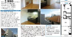 2/9 新規 鷹番コーポ305号室