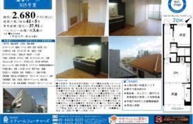 3/3 更新 鷹番コーポ305号室