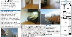5/28 更新 鷹番コーポ305号室