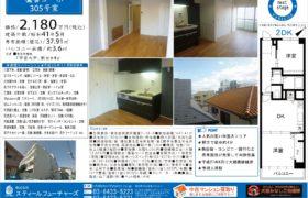 8/3 更新 鷹番コーポ305号室
