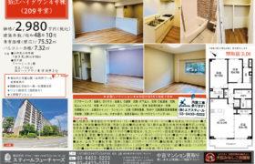 5/28 新規 狛江ハイタウン4号棟209号室