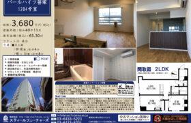 2/14 更新 パールハイツ笹塚