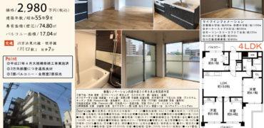7/31 更新 藤和川口コープ301号室
