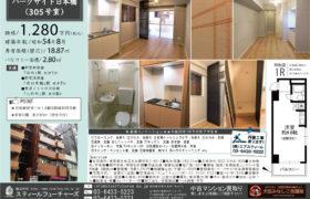 8/21 更新 パークサイド日本橋305号室