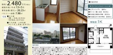 7/3 新規 ガラステージ渋谷西原602号室