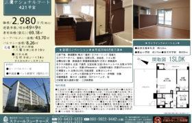 9/3 新規 三鷹ナショナルコート421号室