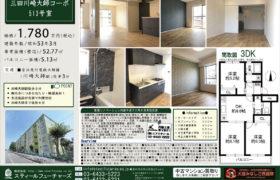 10/21 新規 三田川崎大師コーポ513号室