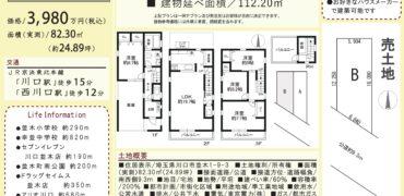 11/16 新規 川口市並木1丁目土地【B区画】