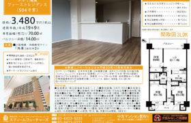11/10 新規 エルミ鴻巣ファーストレジデンス504号室