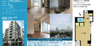 11/27 更新 賃貸 PAN南青山702号室