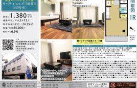 11/19 更新 リバティヒルズ三軒茶屋105号室
