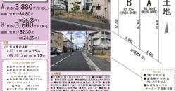 2/12 更新 川口市並木1丁目土地【B区画】