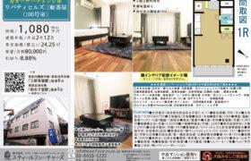 7/4 更新 リバティヒルズ三軒茶屋105号室