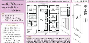 11/16 新規 川口市並木1丁目土地【A区画】