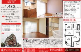 12/11 更新 ハイム新宿302号室