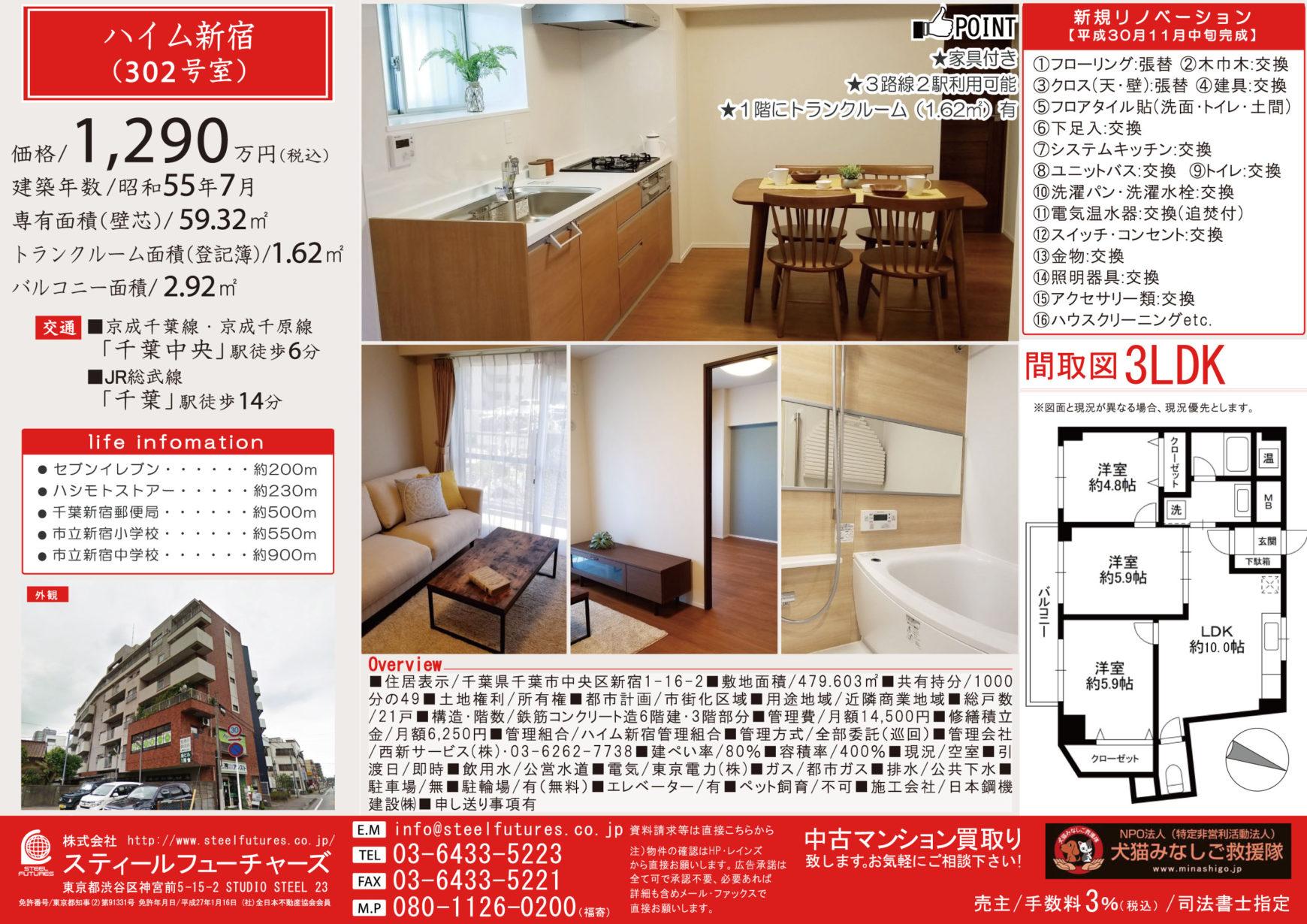 4/18 更新 ハイム新宿302号室