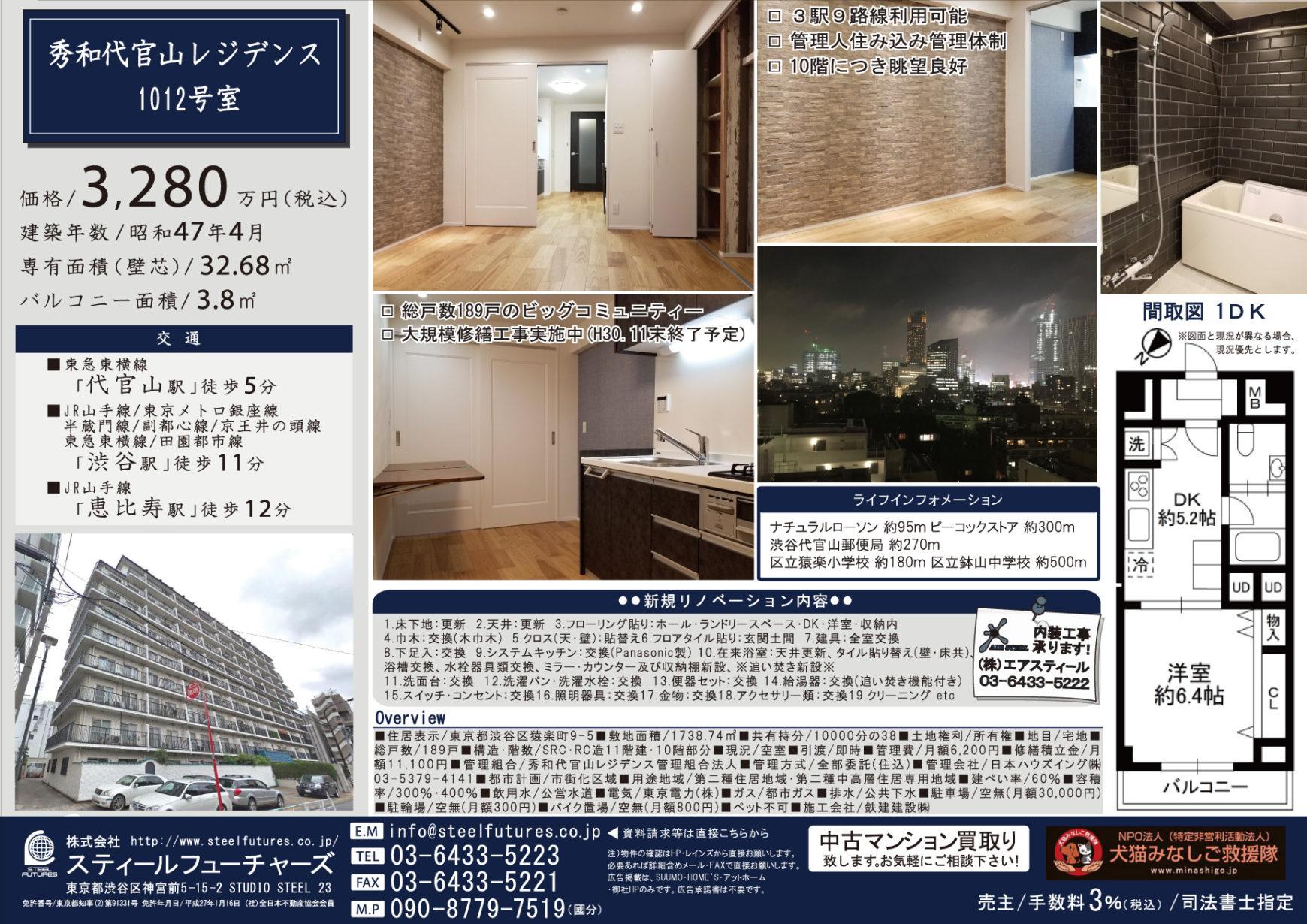 6/7 更新 秀和代官山レジデンス1012号室