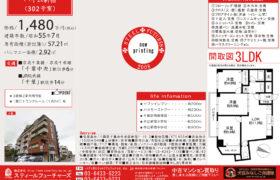 11/16 新規 ハイム新宿302号室