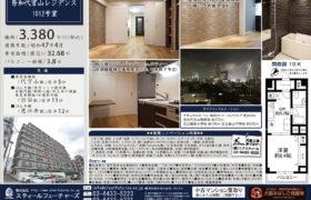 4/22 更新 秀和代官山レジデンス1012号室
