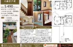 6/28 更新 北鎌倉戸建