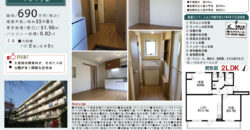 5/14 更新 小室ハイランドB-6号棟104号室