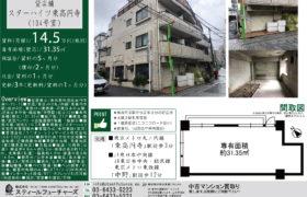 6/11 更新 賃貸 スターハイツ東高円寺104号室