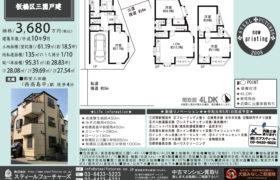 5/20 更新 板橋区三園戸建