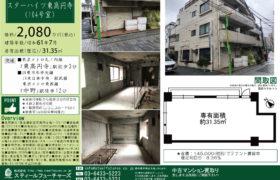 9/16 更新 スターハイツ東高円寺104号室