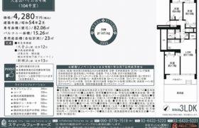 9/14 更新 大倉山ハイム8号棟104号室