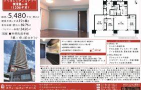 9/21 新規 クリオレジダンスタワー横浜鶴ヶ峰1206号室