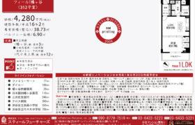 9/5 新規 フィールT幡ヶ谷312号室