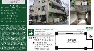10/10 新規 賃貸 スターハイツ東高円寺104号室