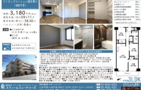 10/3 更新 ライオンズマンション調布第六 305号室