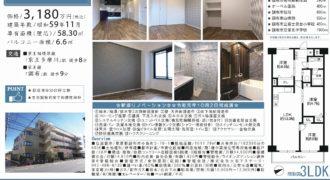 11/26 更新 ライオンズマンション調布第六 305号室