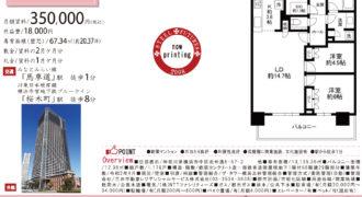 4/17 新規 賃貸 ザ・タワー横浜北仲2916号室